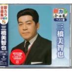 三橋美智也『歌カラ全曲集 ベスト8 三橋美智也』CD