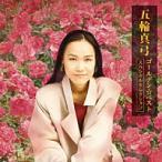 五輪真弓『GOLDEN☆BEST五輪真弓−スペシャルセレクション−』CD