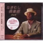 ジェロ『なきむし倶楽部』C/W『ルージュ』CD