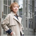 門倉有希 「メトロ c/w ど真中のブルース」[カラオケ付]CD