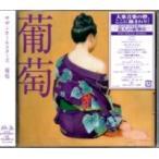 サザンオールスターズ『葡萄』CD画像