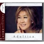 高橋真梨子『Adultica〜バラードを、いつも隣に〜』 【期間限定生産盤】CD+DVD