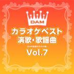 「DAMカラオケベスト 演歌・歌謡曲 Vol.7」CD-R