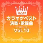 「DAMカラオケベスト 演歌・歌謡曲 Vol.10」CD-R