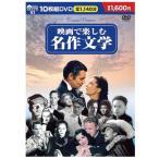 映画で楽しむ名作文学 DVD 10 枚セット
