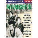 時代劇傑作集 DVD 9 枚セット