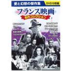 フランス映画名作コレクション DVD 10 枚セット