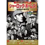 シャーロック・ホームズ 名探偵の事件簿  DVD 9枚組