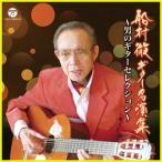 船村 徹 ギター名演集 〜男のギターセレクション〜 CD2枚組 - 映像と音の友社