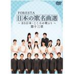 フォレスタ 日本の歌名曲選 第十三章 DVD 2枚組 - 映像と音の友社