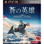 【新品】蒼の英雄 Birds of Steel【PS3】