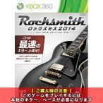 【新品】ロックスミス2014【XB360】