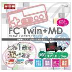 【新品】FC Twin+MD(ファミコンツイン+メガドライブ) 【FC/SFC/MD互換機】【FC】