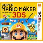 【中古】スーパーマリオメーカー for ニンテンドー3DS【3DS】