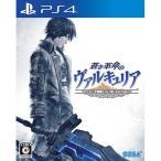 【中古】蒼き革命のヴァルキュリア【PS4】