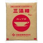 【送料無料】日新カップ株式会社 日新製糖 W・三温糖 1kg ×10個【イージャパンモール】
