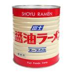 【送料無料】★まとめ買い★ 富士 醤油ラーメン スープの素 1号缶 3.1Kg ×6個【イージャパンモール】