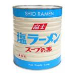 ★まとめ買い★ 富士 塩ラーメン スープの素 1号缶 3.1Kg ×6個【イージャパンモール】