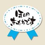 ギフトシール ほんの気持ちブルー 10束(300枚)【イージャパンモール】