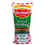 ★まとめ買い★ デルモンテ トマトケチャップ 800g ×12個【イージャパンモール】