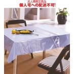 【送料無料】【法人(会社・企業)様限定】明和グラビア 透明テーブルカバー 1200×2000mm 厚さ0.45mm 1枚