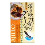 ★まとめ買い★ 高木商店 焼き秋刀魚のアヒージョ 100g ×24個【イージャパンモール】