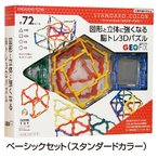3Dジオフィクス スタンダードカラー【返品・交換・キャンセル不可】【イージャパンモール】