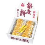 【送料無料】銀座餅 20枚入 【代引不可】【ギフト館】