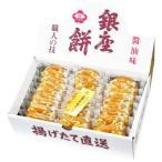 【送料無料】銀座餅 25枚入 【代引不可】【ギフト館】