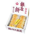 【送料無料】ギンザハナノレン 銀座餅 20枚入 【ギフト館】