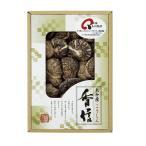 【送料無料】しいたけの里 大分産椎茸こうしん RM−20N【ギフト館】