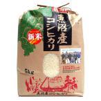 田中 魚沼産コシヒカリ(国産)  5Kg【イージャパンモール】