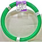 カラーワイヤ 緑 IW-315 #10X25M【ホームセンター・DIY館】