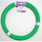 カラーワイヤ 緑 IW-345 #16X100M【ホームセンター・DIY館】