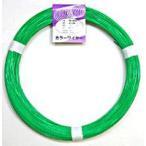 カラーワイヤ 緑 IW-355 #18X181M【ホームセンター・DIY館】