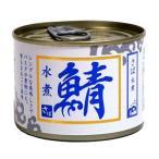 シーウィングス さば水煮 200g缶【イージャパンモール】
