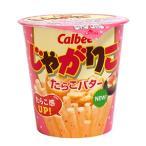 カルビーじゃがりこたらこバター52g 【イージャパンモール】