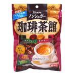 【キャッシュレス5%還元】カンロ ノンシュガー珈琲茶館 72g【イージャパンモール】