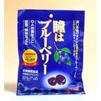 川口製菓 瞳はブルーベリーキャンディ 100g【イージャパンモール】