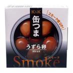 【キャッシュレス5%還元】K&K 缶つまSmokeうずら卵 25g【イージャパンモール】