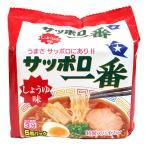 サンヨー食品 サッポロ一番しょうゆ味5個パック【イージャパンモール】