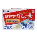 シマヤ だしの素粉末200g(10g×20袋)【イージャパンモール】
