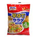 【キャッシュレス5%還元】日本製粉 オーマイ 早ゆでサラダマカロニ 200g【イージャパンモール】