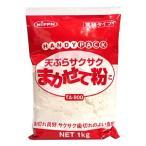 【キャッシュレス5%還元】日本製粉 まかせて粉 天ぷら粉 1kg【イージャパンモール】