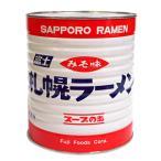 富士 札幌みそラーメン スープの素 1号缶 3.3Kg【イージャパンモール】