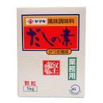 【キャッシュレス5%還元】ヤマキ (業)だしの素 顆粒 1Kg【イージャパンモール】