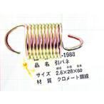鉄 引きバネ SR-1988 2.6X28X60【ホームセンター・DIY館】
