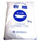 【キャッシュレス5%還元】日新 粉糖 3Kg【イージャパンモール】