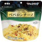 【キャッシュレス5%還元】サタケ マジックパスタ ペペロンチーノ 1セット(20食)