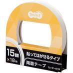 【送料無料】【法人(会社・企業)様限定】両面テープ 貼ってはがせるタイプ カッター付 15mm×18m 1セット(10巻)